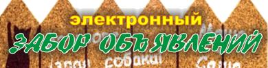 Логотип газеты объявлений «Забор объявлений»